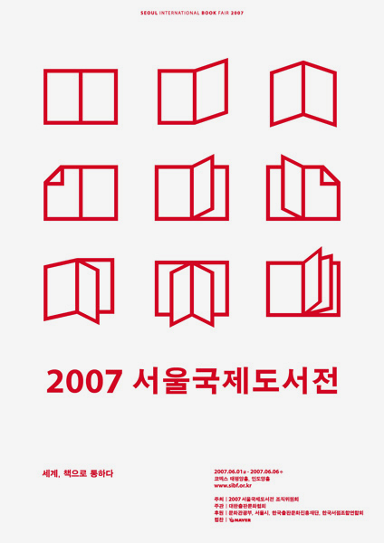 Seoul International Book Fair 2007 Poster Illustration